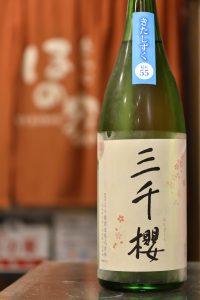 三千櫻 純米 きたしずく