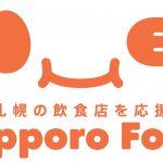 札幌飲食店応援クラウドファンディング