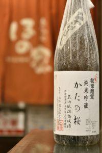 かたの桜 純米吟醸 ひやおろし