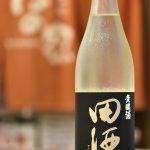 田酒 貴醸酒